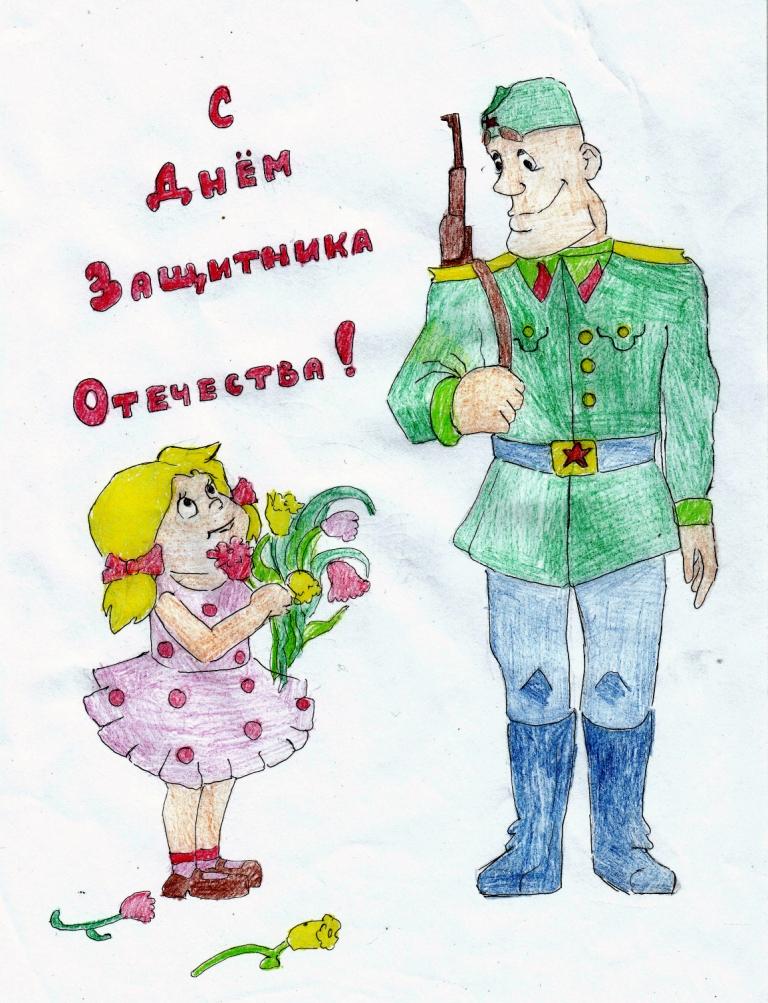 ❶Рисунки 23 февраля день защитника отечества|Защитники отечества слова|mysite-1 | НОВОСТИ|Контактная информация|}